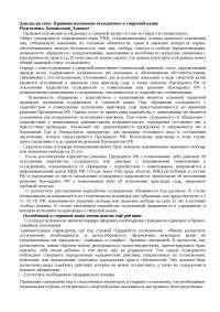 Правовое положение осужденных к смертной казни доклад по новому или неперечисленному предмету