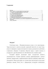 Акты применения права курсовая по теории государства и права