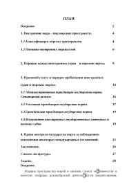 Правовой статус внутренних морских вод курсовая по международному публичному праву
