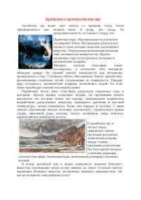 Архайская и протерозойская эра доклад по биологии
