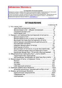 Бух учет в России диплом по бухгалтерскому учету и аудиту , Дипломная из Бухгалтерское дело