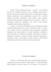 """Сознание"""" доклад по философии"""