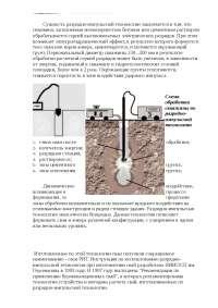Технология бетона реферат как делают бетон