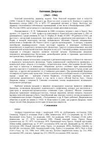Антонин Дворжак доклад по музыке
