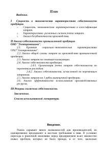 Анализ затрат на производство диплом по бухгалтерскому учету и аудиту , Дипломная из Бухгалтерское дело