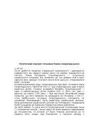Политический портрет Павла Скоропадского /Укр./ реферат по зарубежной литературе на украинском языке