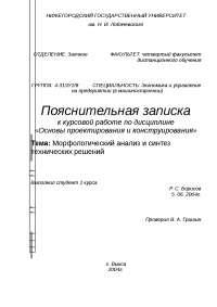Морфологический анализ и синтез технических решений курсовая по новому или неперечисленному предмету