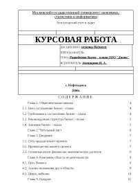 Разработка бизнес-плана ООО Диана реферат по маркетингу