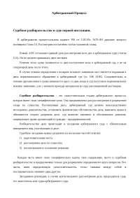 Лекции по арбитражному процессу за апрель 2001 года лекция по арбитражному процессу