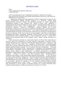 Москва в XV веке доклад по москвоведению