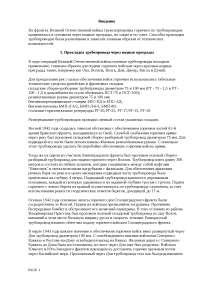 Трубопроводный транспорт в Великой Отечественной войне доклад по новому или неперечисленному предмету