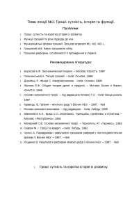 Гроши лекция по деньгам и кредитованию на украинском языке