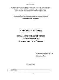 Политика реформ экономическая безопасность России курсовая по экономике , Дипломная из Экономика