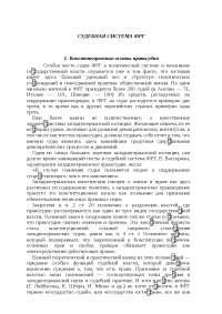 Судебная система ФРГ реферат по праву , Сочинения из Семейное право