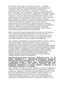 Административный арест доклад по административному праву