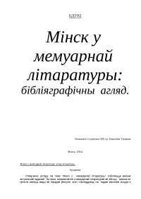 Минск в мемуарной литературе: Библиографический реферативный обзор реферат по новому или неперечисленному предмету