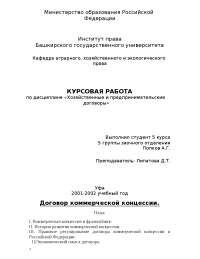 Договор коммерческой концессии курсовая по гражданскому праву и процессу