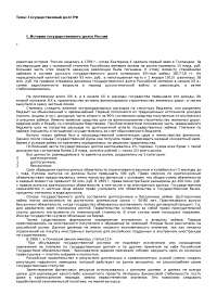 Государственый долг РФ курсовая по экономике