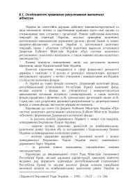 Валютное регулирование на Украине реферат по новому или неперечисленному предмету