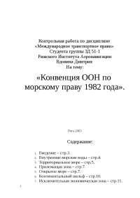 Конвенция ООН по морскому праву 1982 года реферат по международному публичному праву
