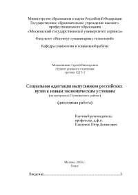 Социальная адаптация выпускников российских вузов диплом по новому или неперечисленному предмету