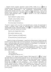 Родина и природа в лирике С.А. Есенина реферат по русской литературе