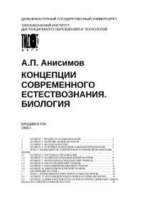 Учебник по биологии лекция по биологии