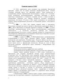 Развитие аудита в США доклад по бухгалтерскому учету и аудиту