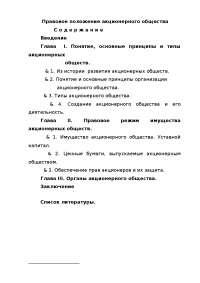 Правовое положение акционерного общества диплом по гражданскому праву и процессу , Дипломная из Гражданское процессуальное право