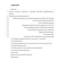 Расчет и проектирование привода ленточного конвейера курсовая по полиграфии