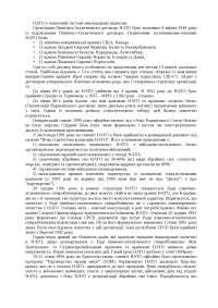 Лекции по международным отношениям и внешней политике лекция по международному публичному праву на украинском языке
