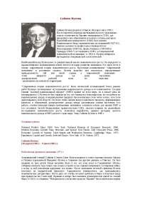 Саймон Кузнец доклад по историческим личностям