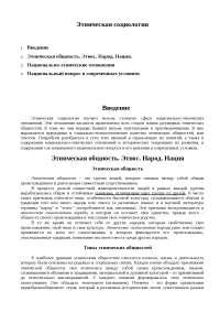 Этносоциология доклад по социологии
