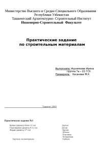 Практические работы по строительным материалам доклад по строительству