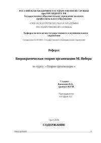 Бюрократическая теория организации М. Вебера реферат по теории организации