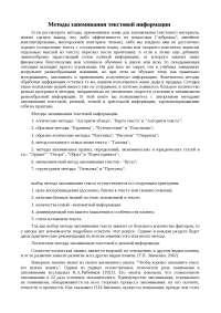 Методы запоминания текстовой информации доклад по психологии