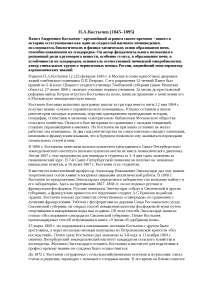 Костычев Павел Андреевич реферат по новому или неперечисленному предмету