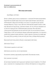 Местные анестетики доклад по международному частному праву