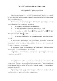 Биполярные транзисторы учебное пособие по коммуникациям и связи