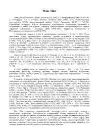 Макс Эйве доклад по физкультуре и спорту
