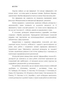 Використання комп'ютерних технологій в сучасному діловодстві курсовая 2010 по новому или неперечисленному предмету на украинском языке
