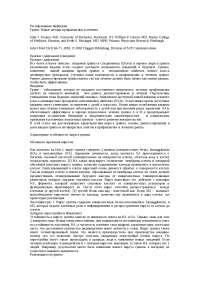 Грипп: новые методы профилактики и лечения статья по биологии