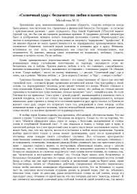 «Солнечный удар»: беспамятство любви и память чувства статья по русской литературе