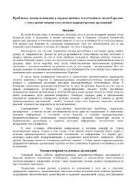 Проблемы лесопользования и охраны ценных естественных лесов Карелии курсовая по географии