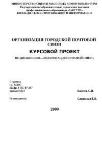 Почтовая Связь курсовая по коммуникациям и связи