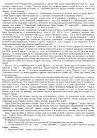 Кировчане в годы ВОВ реферат по теории государства и права