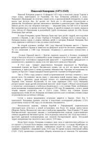 Николай Коперник Доклад по философии доклад по философии