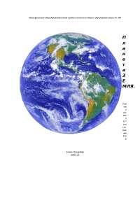Земля реферат по астрономии