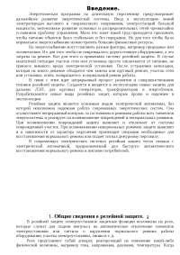 Релейная защита диплом по коммуникациям и связи