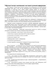 Образные методы запоминания текстовой и речевой информации доклад по психологии